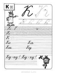 Прописи для 1 класса под редакцией Горецкого