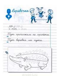 Для красивого почерка