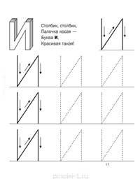 Прописи - печатные буквы