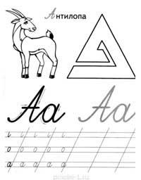Пропись буквы для дошкольников распечатать формат А4