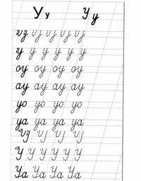 Прописи соединение букв для правильного письма в 1 классе