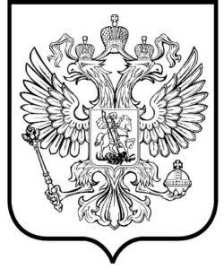 Раскраска - Российский герб
